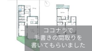 ココナラで間取り図を描いてもらいました   kana drawing labさんご紹介