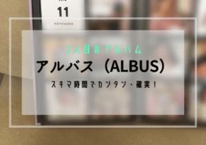 簡単・確実・可愛い!2人目のアルバム作るならALBUS(アルバス)