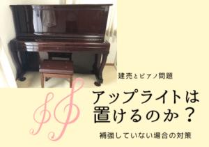 床の補強がなくてもアップライトピアノは置ける?設置可能な理由と対策まとめ