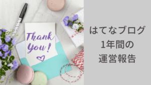 ありがとうはてなブログ   1年間の運営報告